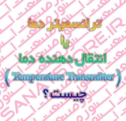 ترانسمیتر دما یا انتقال دهنده دما (Temperature Transmitter) چیست ؟
