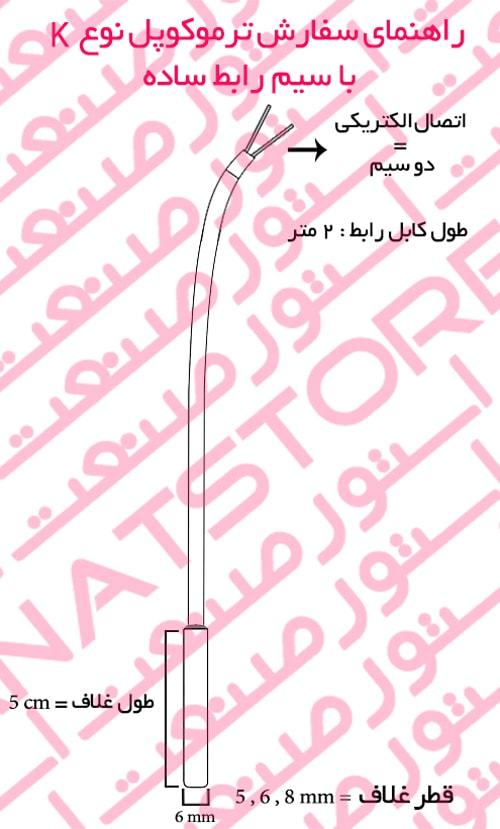 سفارش ترموکوپل نوع K با سیم رابط ساده - ترموکوپل نوع K با سیم رابط ساده