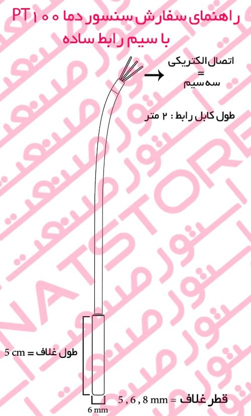 سفارش سنسور دما PT100 با سیم رابط ساده - سنسور دما PT100 با سیم رابط ساده