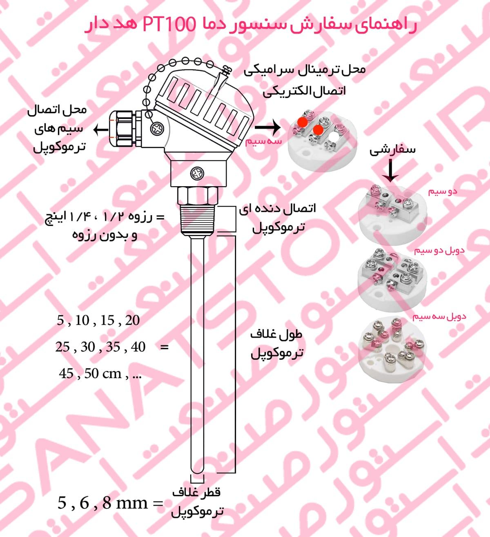 سفارش سنسور دما PT100 هد دار - سنسور دما PT100 هد دار ساده مدل 20 سانتی متر