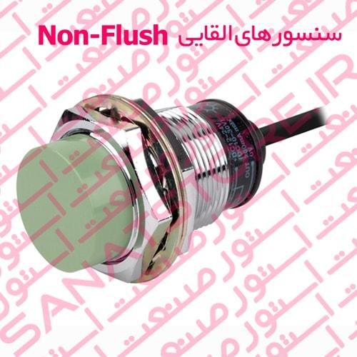 سنسورهای القایی Non-Flush