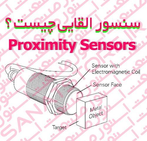 سنسور القایی (Proximity Sensors) چیست ؟