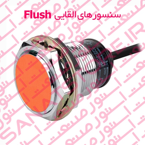 سنسور های القایی Flush