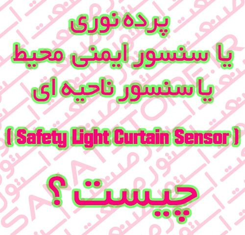 پرده نوری یا سنسور ایمنی محیط (Safety Light Curtain Sensor) چیست ؟
