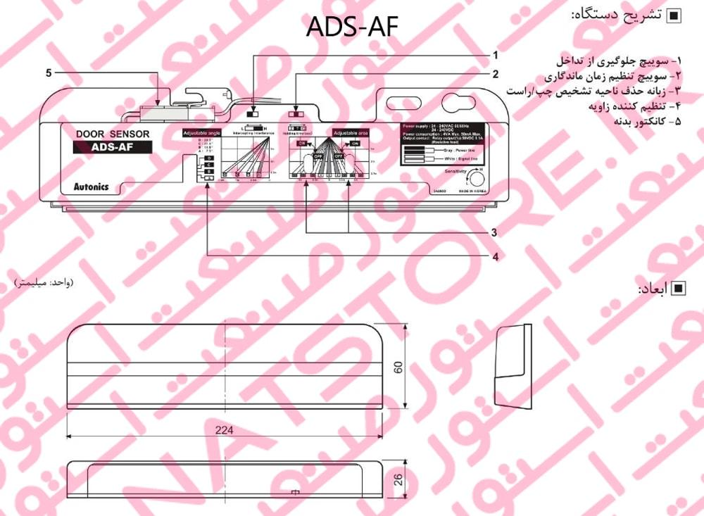 و ابعاد سنسور درب اتوماتیک آتونیکس Autonics مدل ADS AF - سنسور درب اتوماتیک آتونیکس Autonics مدل ADS-AF