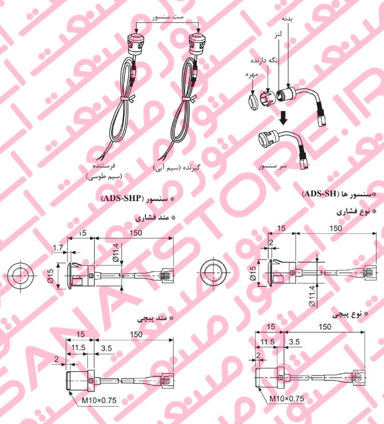 شکل و ابعاد سنسور های جانبی (جداری) درب اتوماتیک آتونیکس Autonics مدل ADS-SH , ADS-SHP