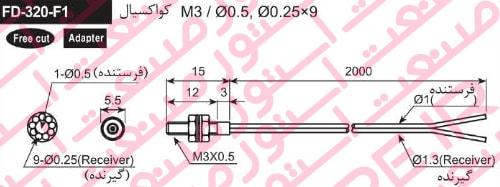 سنسور فیبر نوری آتونیکس مدل FD 320 F1 - سنسور فیبر نوری آتونیکس Autonics مدل FD-320-F1