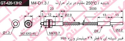ابعاد سنسور فیبر نوری آتونیکس مدل GT-420-13H2