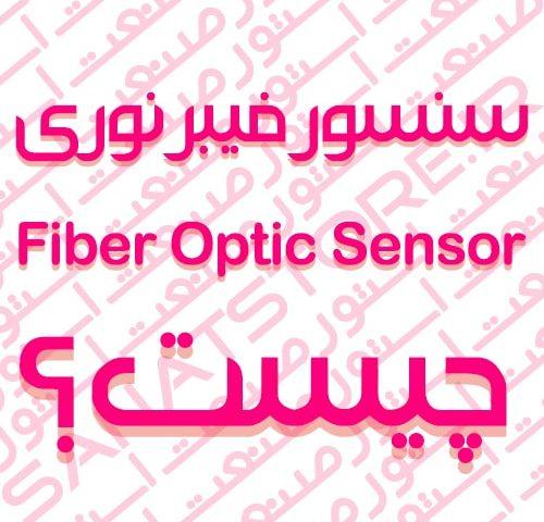 سنسور فیبر نوری (Fiber Optic Sensor) چیست ؟