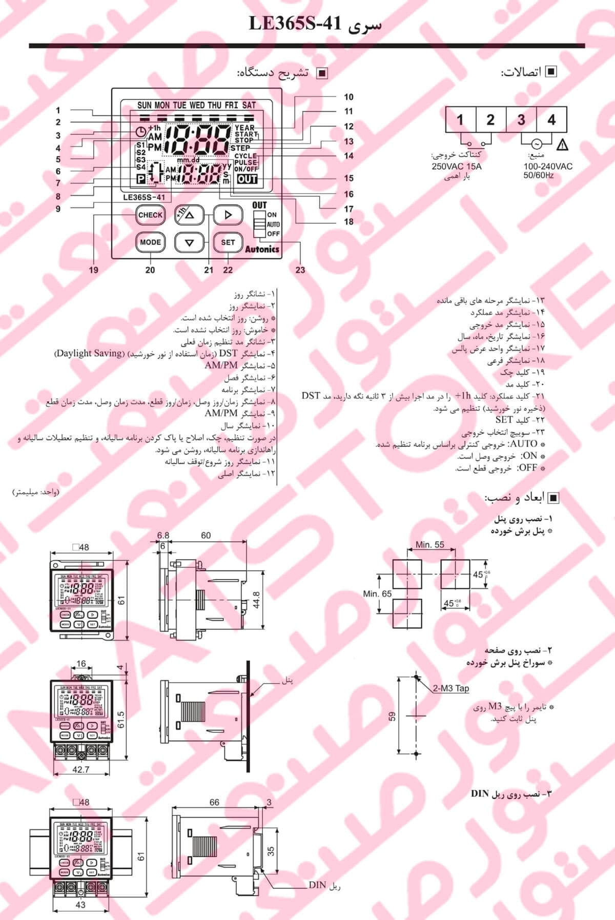 راهنمای نصب تایمرهای دیجیتال آتونیکس Autonics سری LE365S-41