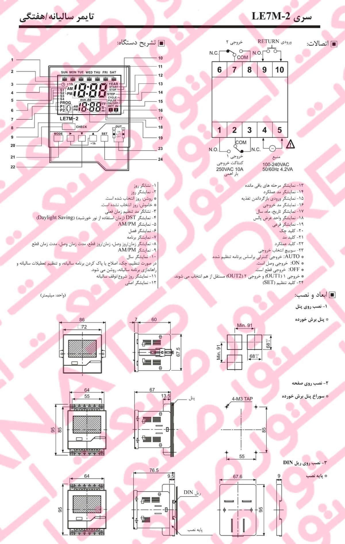 راهنمای نصب تایمرهای دیجیتال آتونیکس Autonics سری LE7M-2