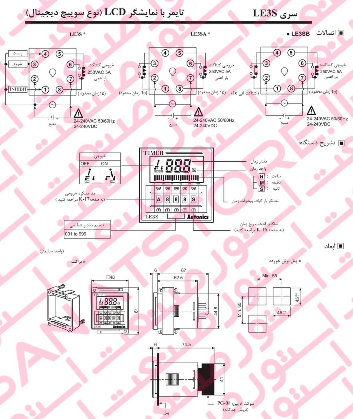 راهنمای نصب تایمر های دیجیتال آتونیکس Autonics سری LE3S