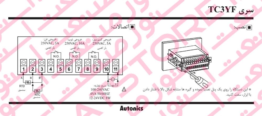 راهنمای نصب کنترلر های دما آتونیکس Autonics سری TC3YF