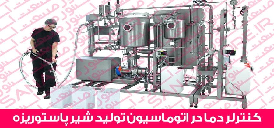 کنترلر دما در اتوماسیون تولید شیر پاستوریزه