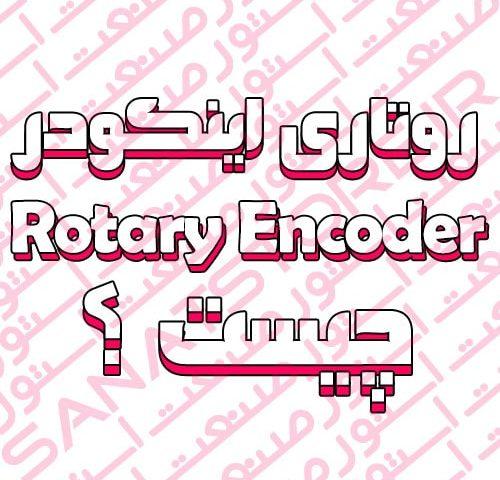 روتاری اینکودر Rotary Encoder چیست ؟