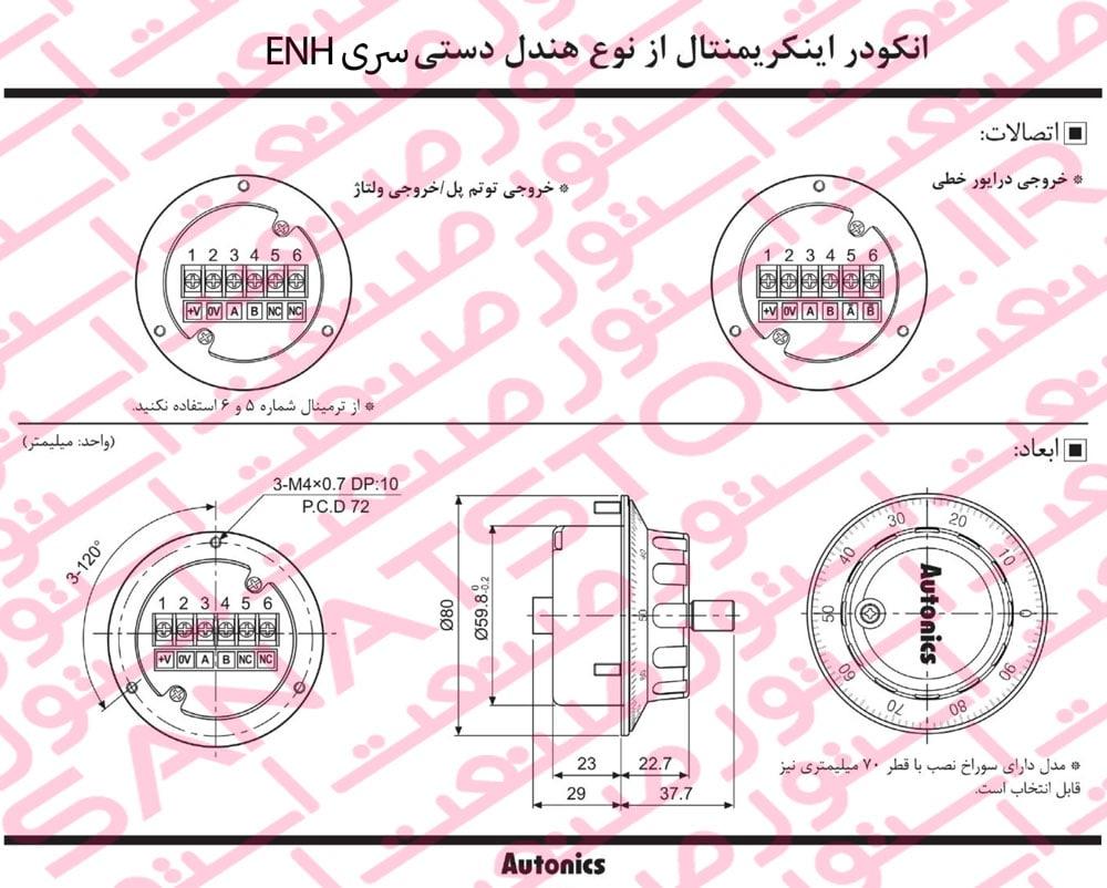 راهنمای نصب روتاری اینکودر های آتونیکس Autonics سری ENH