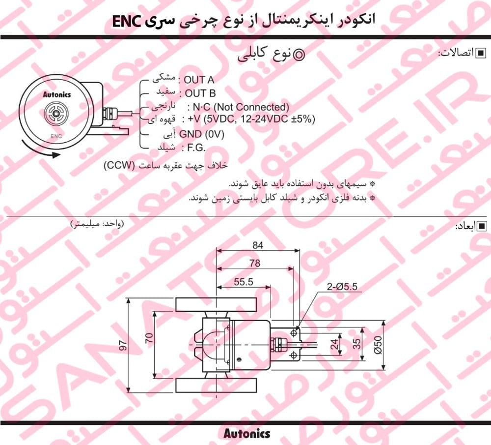 راهنمای نصب روتاری اینکودر های چرخ دار آتونیکس Autonics سری ENC