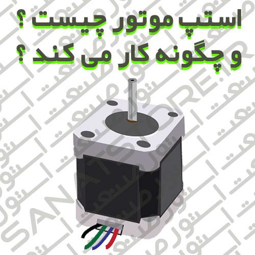 استپ موتور چیست ؟ و چگونه کار می کند ؟