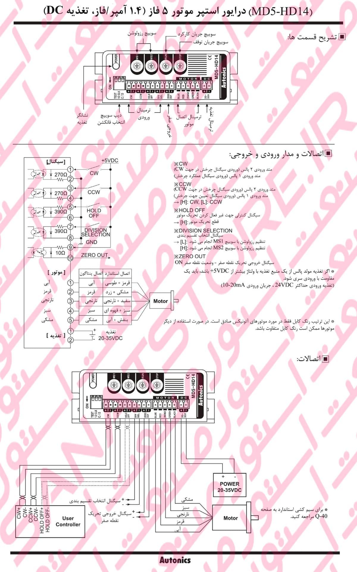 راهنمای نصب درایور استپ موتور آتونیکس Autonics مدل MD5-HD14