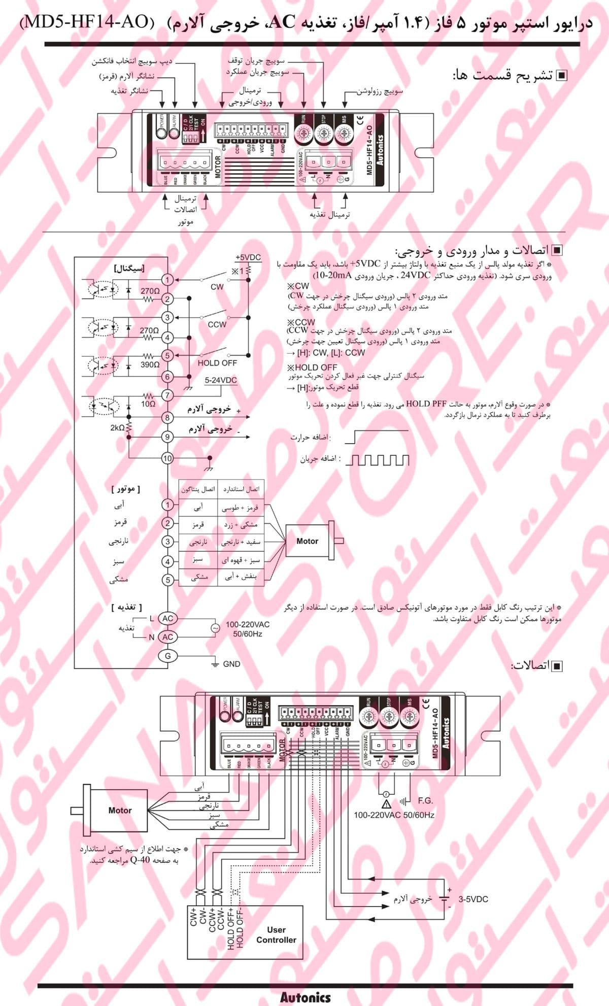 راهنمای نصب درایور استپ موتور آتونیکس Autonics مدل MD5-HF14-AO