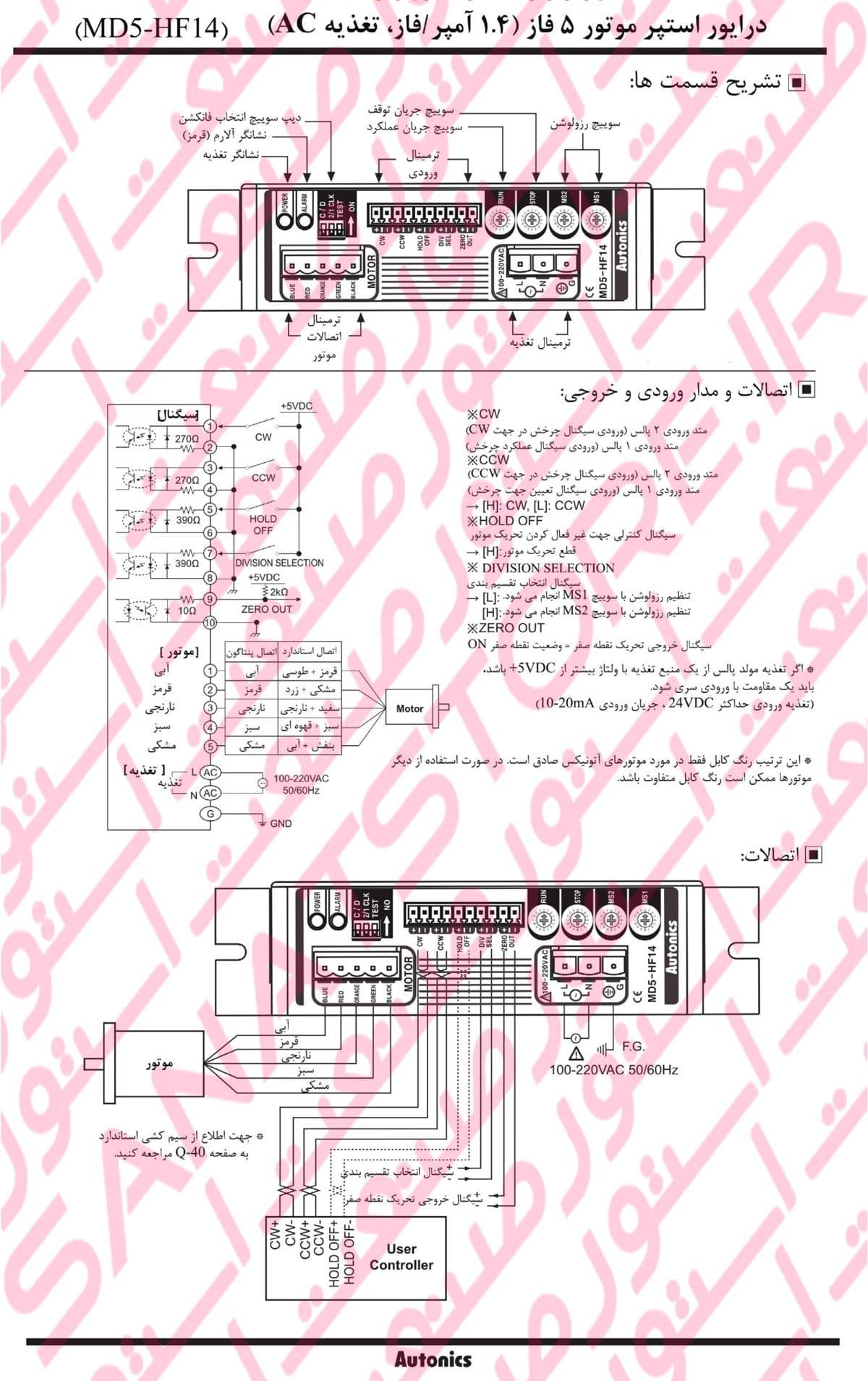 راهنمای نصب درایور استپ موتور آتونیکس Autonics مدل MD5-HF14