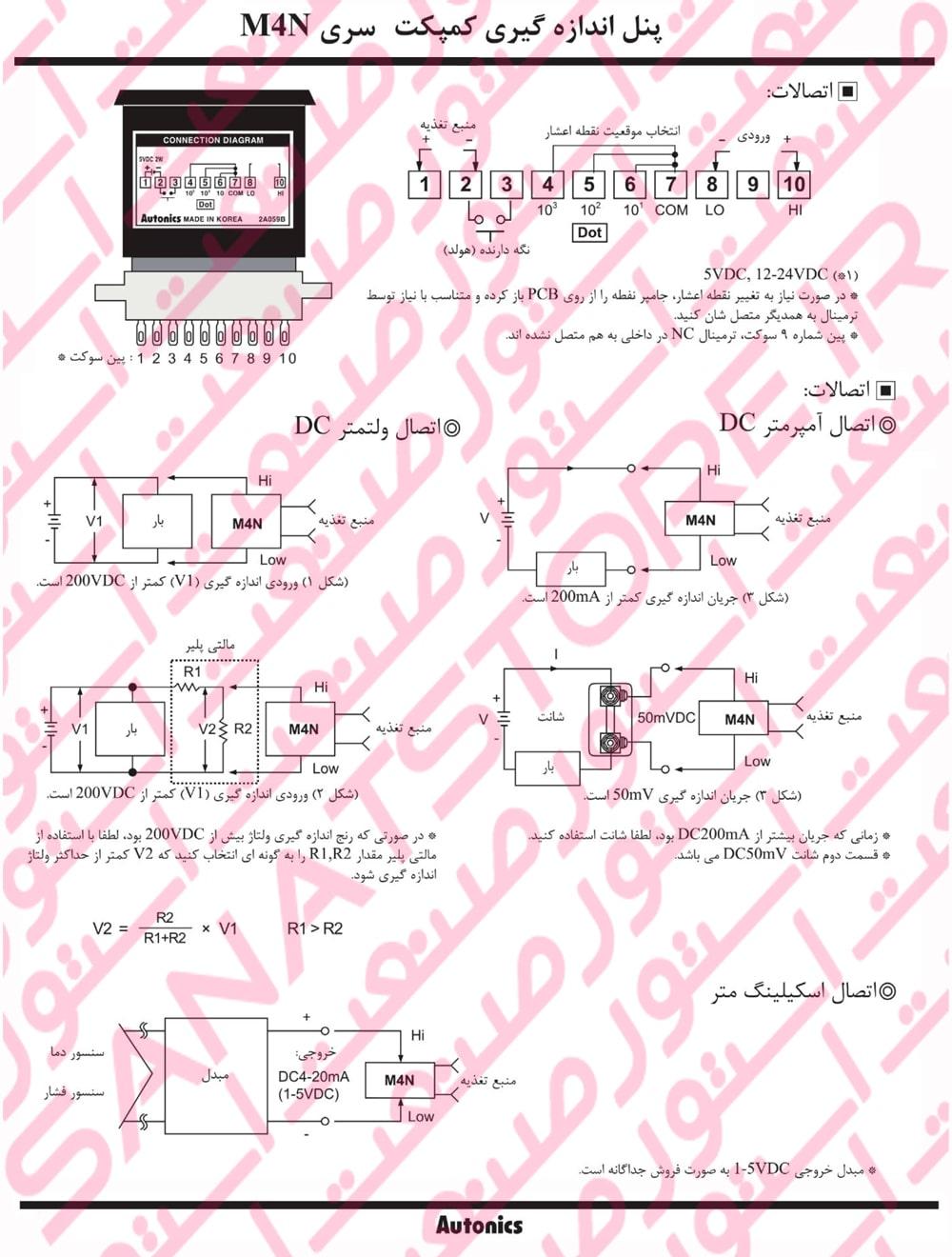 راهنمای نصب پنل میتر های دیجیتال آتونیکس Autonics سری M4N