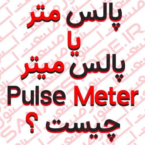 پالس متر یا پالس میتر Pulse Meter چیست ؟
