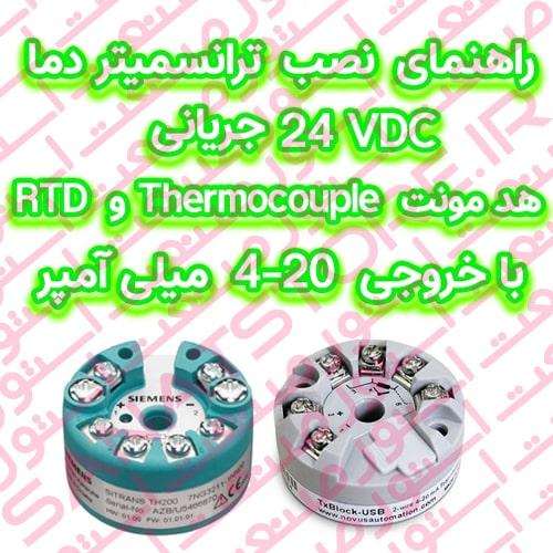 راهنمای نصب ترانسمیتر دما 24 VDC جریانی RTD و Thermocouple هد مونت