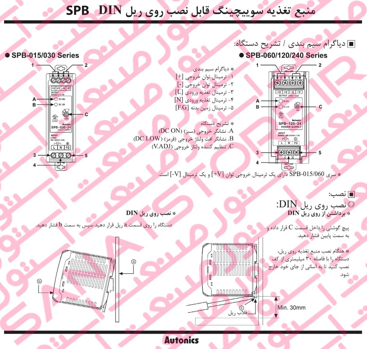 راهنمای نصب منبع تغذیه آتونیکس Autonics سری SPB