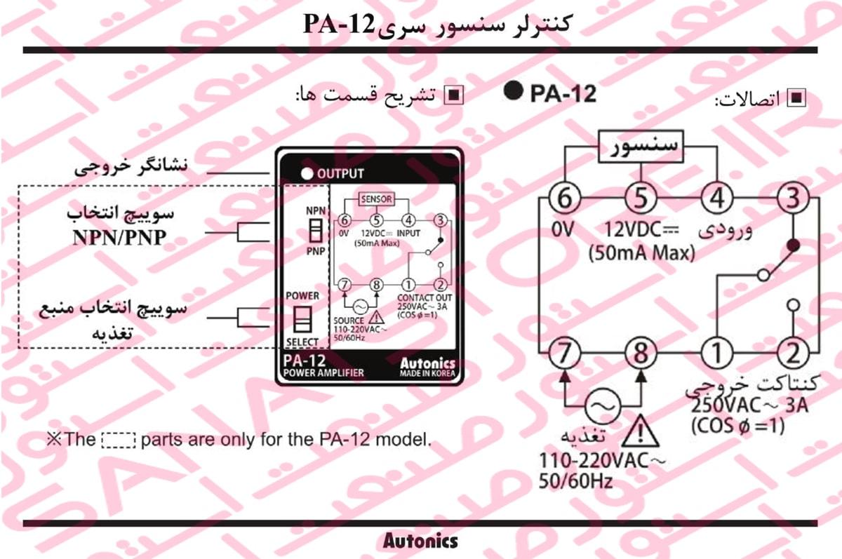 راهنمای نصب کنترلر سنسور آتونیکس Autonics مدل PA-12