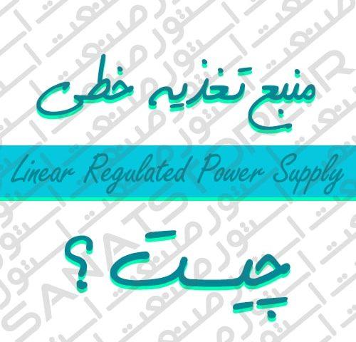 منبع تغذیه خطی (Linear Regulated Power Supply) چیست ؟