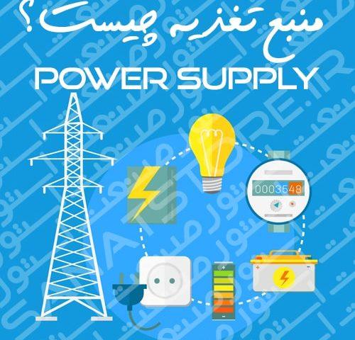 منبع تغذیه یا پاور ساپلای (Power Supply) چیست ؟