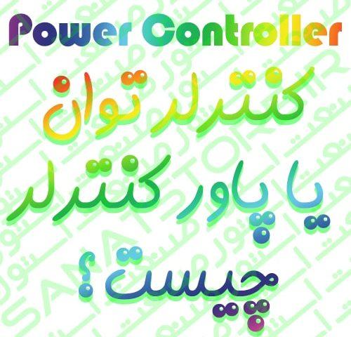 کنترلر توان یا پاور کنترلر (Power Controller) چیست ؟