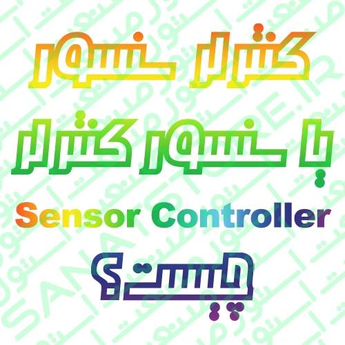 کنترلر سنسور یا سنسور کنترلر (Sensor Controller) چیست ؟